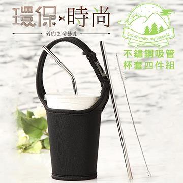 【二入组9折】304不锈钢吸管杯套四件组()