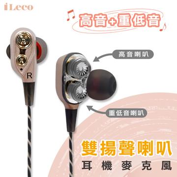 iLeeo 雙揚聲喇叭耳機麥克風(IEPM-FAT1)