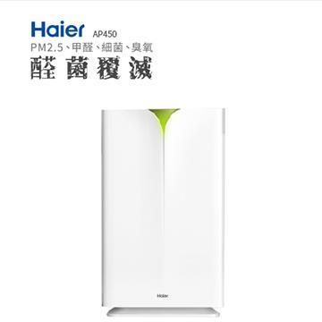 Haier 醛效抗敏大H空气清净机(AP450)