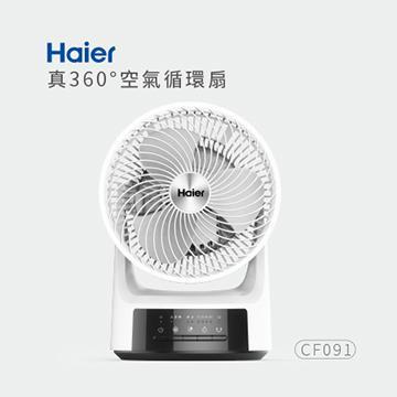 Haier 真360° 9吋空气循环扇(CF091)
