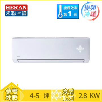 HERAN R410A 一对一变频冷暖空调HI-N281H(HO-N28CH)