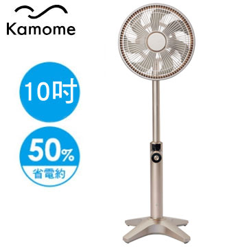 Kamomefan 10吋DC變頻直流遙控造型立扇