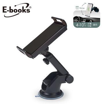 E-books N61 伸缩吸盘式手机平板两用车架(E-IPB153)
