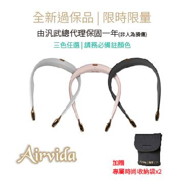 Airvida頸掛式負離子空氣清淨機 | 全新過保品 | 兩件組加贈收納袋 (汎武總代理保固一年)