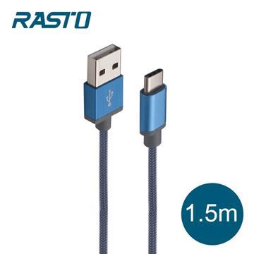 RASTO RX6 Type C 鋁合金傳輸線1.5M-藍(R-IPB007BL)