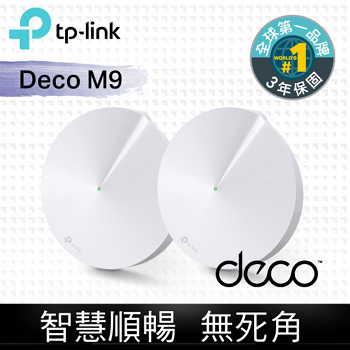 TP-LINK Deco M9 Plus AC2200智慧家庭Wi-Fi系统(Deco M9 Plus(2-pack))