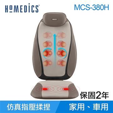 美国 HOMEDICS 指压按摩椅垫(MCS-380H)