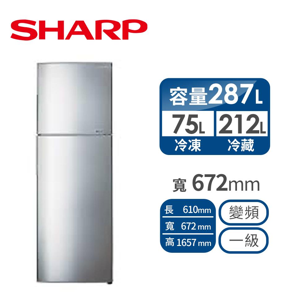 SHARP 287公升雙門變頻冰箱(SJ-GX29-SL)