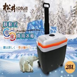 松井 冷暖兩用拉桿移動式冰箱