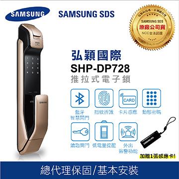 SAMSUNG 電子鎖 SHP-DP728(金)(SHP-DP728(金))