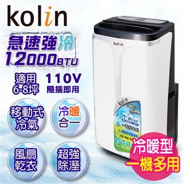 歌林移动式空调(KD-301M05)