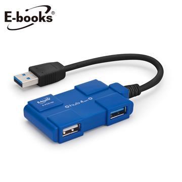 E-books H14 積木款4孔USB 3.0 Hub集線器