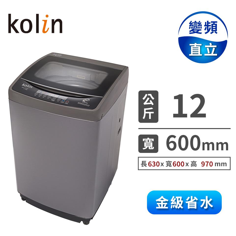 歌林 12公斤变频洗衣机(BW-12V01)