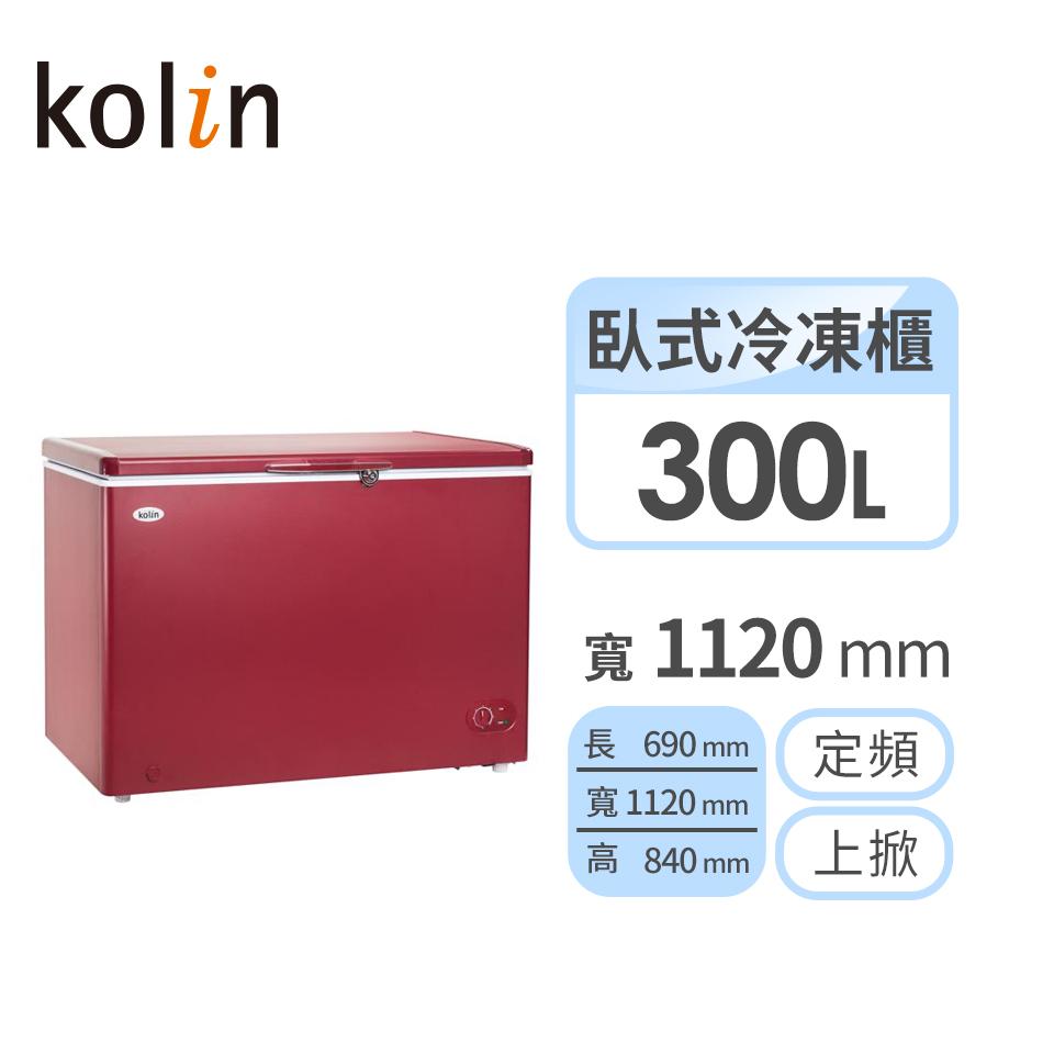 歌林 300公升臥式冷凍櫃