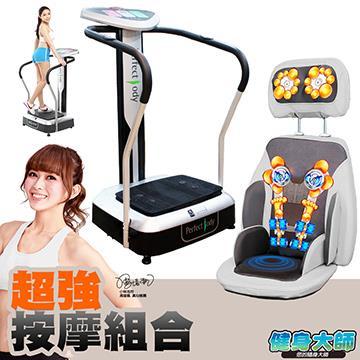 【健身大师】专业型手扶抖动机按摩超值组(大抖机+38 颜色随机)