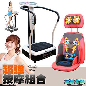 【健身大师】专业型手扶抖动机按摩超值组(大抖机+38 热情红)