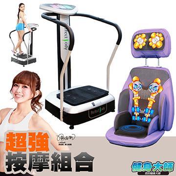 【健身大师】专业型手扶抖动机按摩超值组(大抖机+38 紫罗兰)