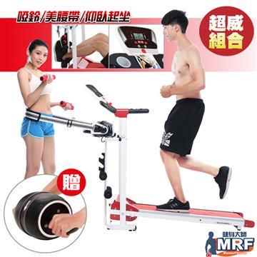 【健身大师】心跳版多功能电动跑步机超值组(HY-30178-01+29920)