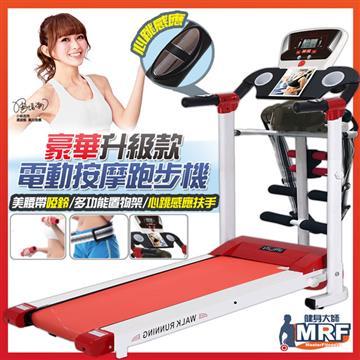 【健身大师】心跳版美姿带电动跑步机(HY-30178-01R 限量红)