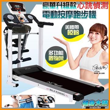 【健身大师】心跳版美姿带电动跑步机(HY-30178-01B 显SO黑)