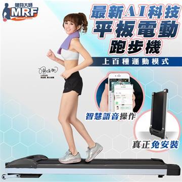 【健身大师】AI人工智能平板跑步机(HY-30180G 灰)