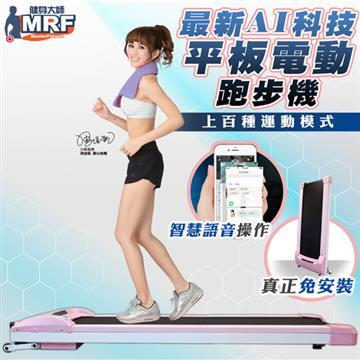 【健身大师】AI人工智能平板跑步机-粉(HY-30180P)