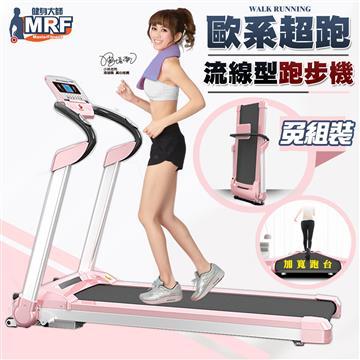 【健身大师】小巧APP程控免组装智能跑步机(HY-30181)