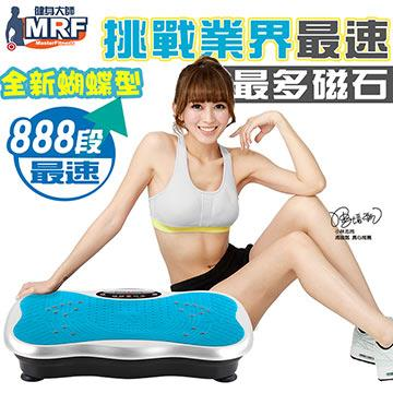 【健身大师】名模Butterfly880段速魔力板(HY-859 浅水蓝)