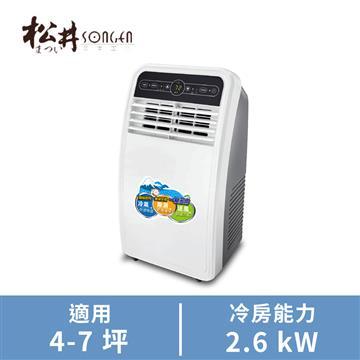 松井清净除湿移动式冷气(9000BTU)(SG-N295C)