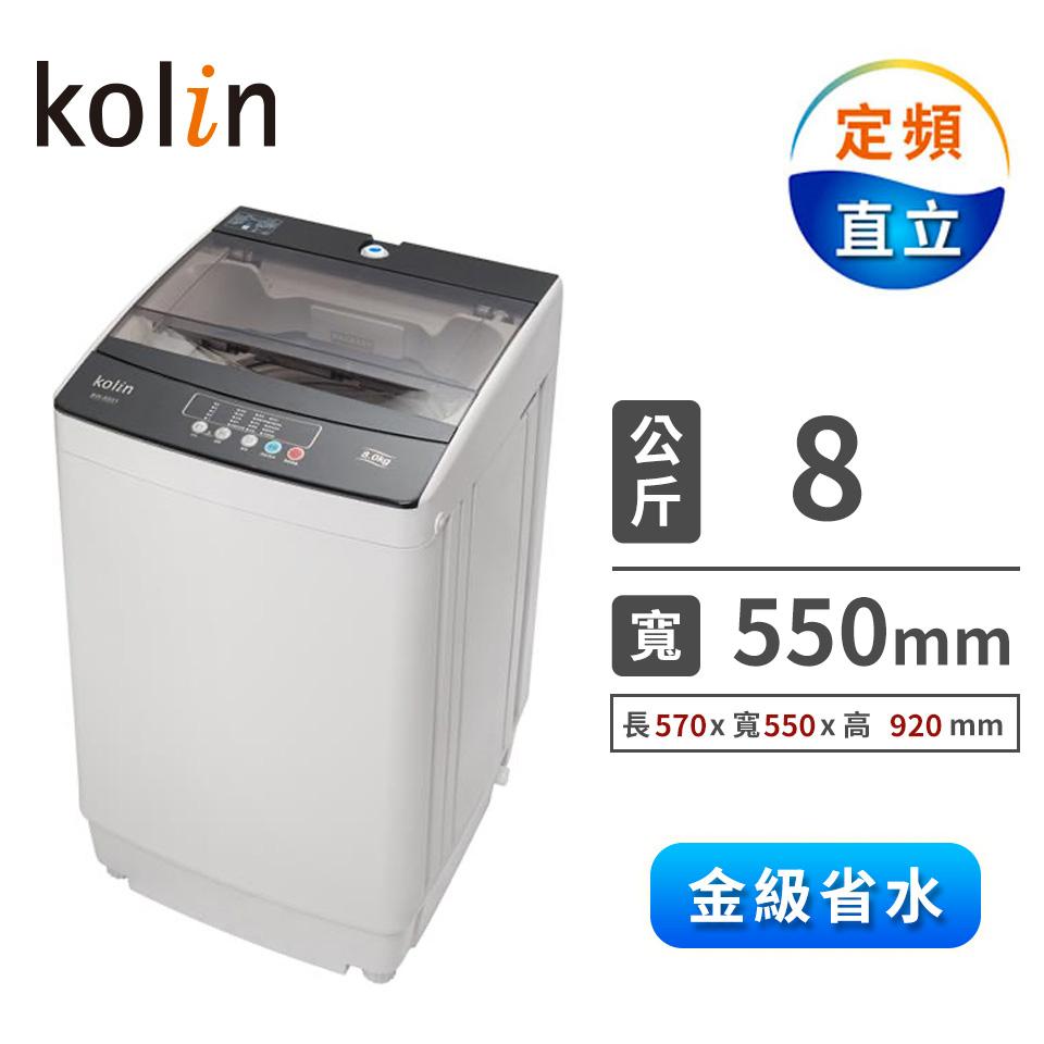 歌林 8公斤定频洗衣机(BW-8S01)