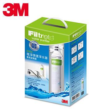 3M Filtrete極淨便捷系列DS02淨水器(DS02-D)