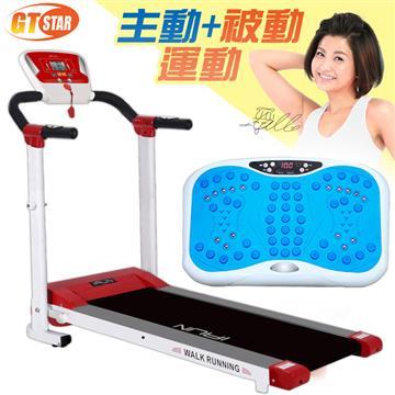 【GTSTAR】急速雕塑电动跑步机超强组(HY-30172+8858B)