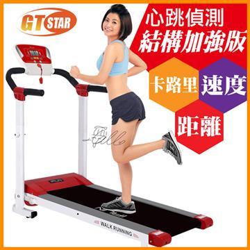 【GTSTAR】新一代心跳结构加强版电动跑步机(HY-30172)