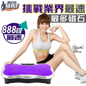 【健身大师】名模Butterfly880段速魔力板(HY-859 高贵紫)