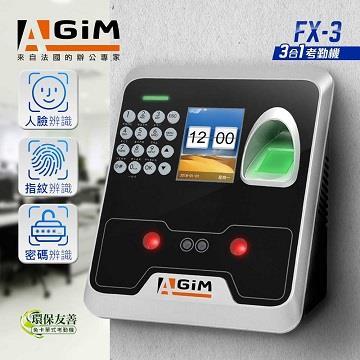 AGIM 人脸/指纹/密码3合1考勤机(FX-3)