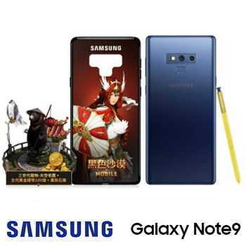 【6G / 128G】 SAMSUNG Galaxy Note9 6.4吋旗艦智慧型手機 - 湛海藍黑色沙莫版