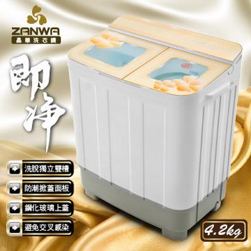 ZANWA晶華 4.2KG節能雙槽洗衣機(ZW-268S)