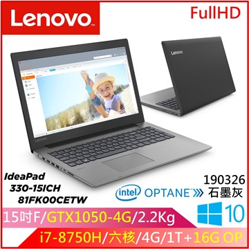 LENOVO IP330 15.6吋笔电(i7-8750H/GTX1050-4G/4G/16GOp+1T)(IP330-15ICH_81FK00CETW)