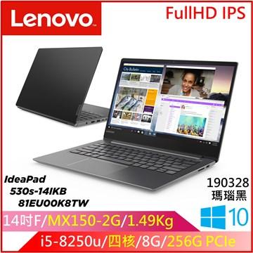 LENOVO IP530S 14吋笔电(i5-8250U/MX150/8G/256G SSD)(IP530s-14IKB_81EU00K8TW)