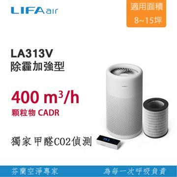 LIFAair 8-15坪空气清净机(LA313V)