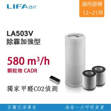LIFAair 12-21坪空气清净机(LA503V)