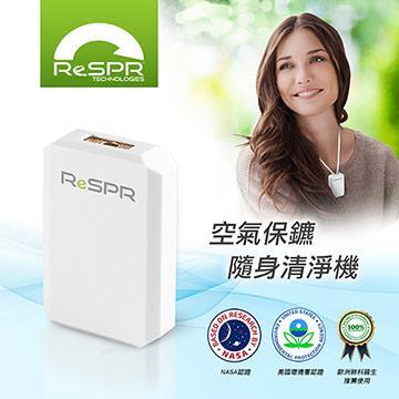 ReSPR 空氣保鑣個人隨身空氣清淨機