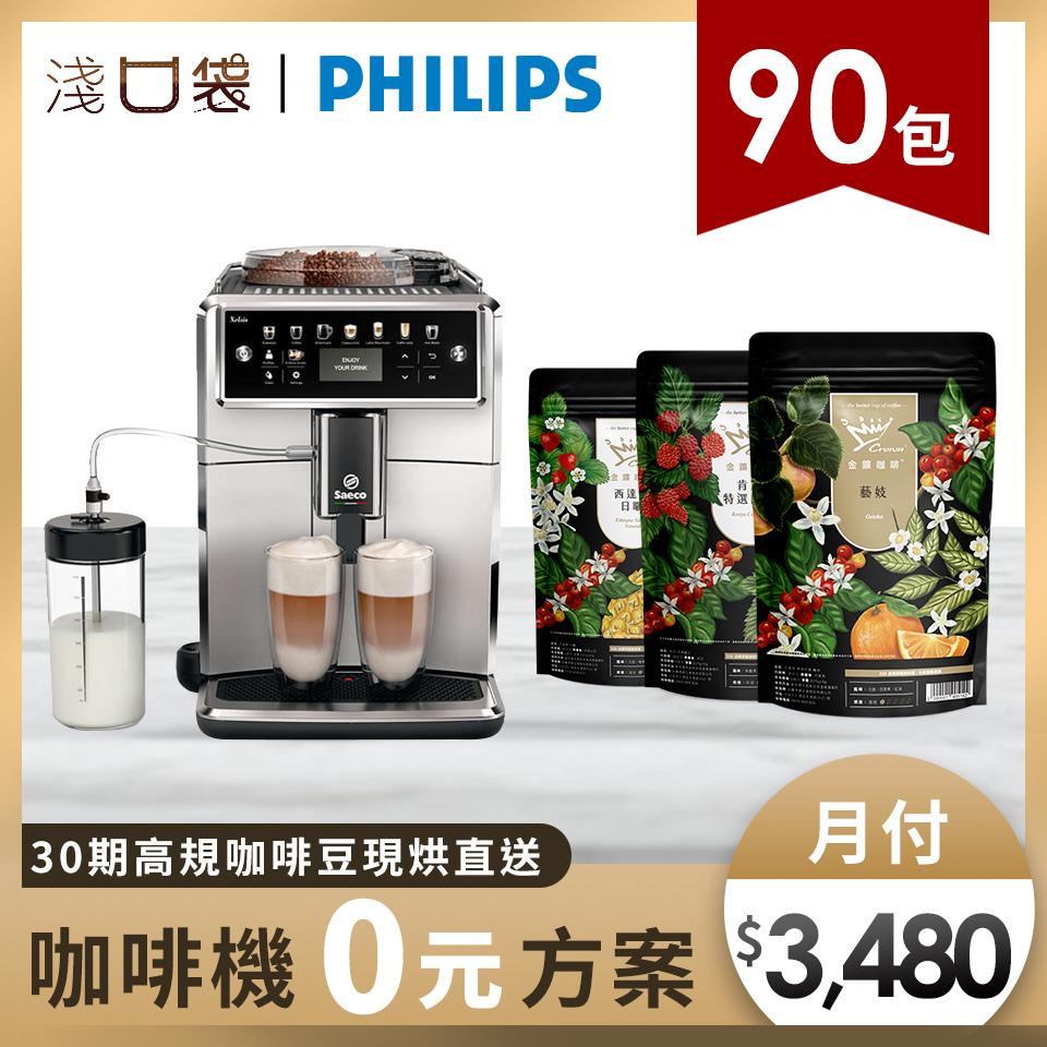 淺口袋旗艦方案-金鑛精品咖啡豆90包+飛利浦Saeco Xelsis 全自動義式咖啡機 SM7581()