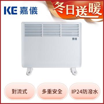 嘉仪对流式电暖器(KEB-M12)