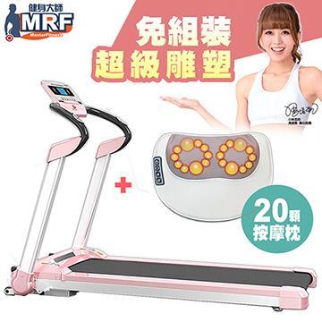 【健身大师】智能声控免组装跑步机雕塑组(HY-181+76)