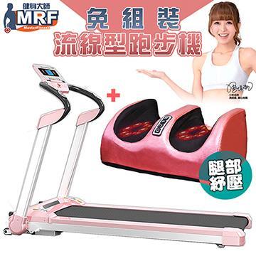 【健身大师】智能声控电动跑步机+舒压组(HY-181+965)
