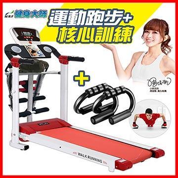 【健身大师】全方位核心训练美姿带跑步机(HY-178+901 超跑红)