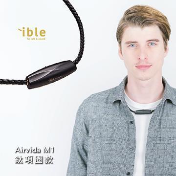 Airvida鈦項圈空氣清淨機-編織繩