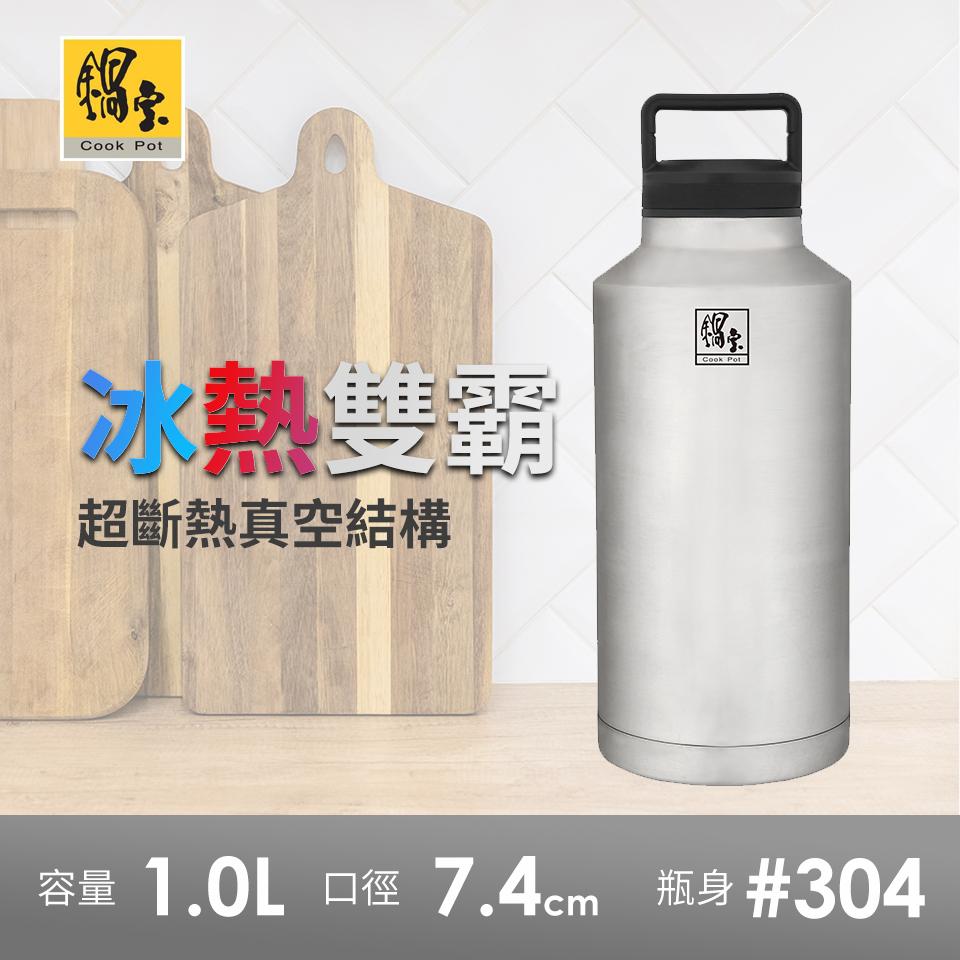 锅宝1L冰热双霸壶(VB-71000-S)