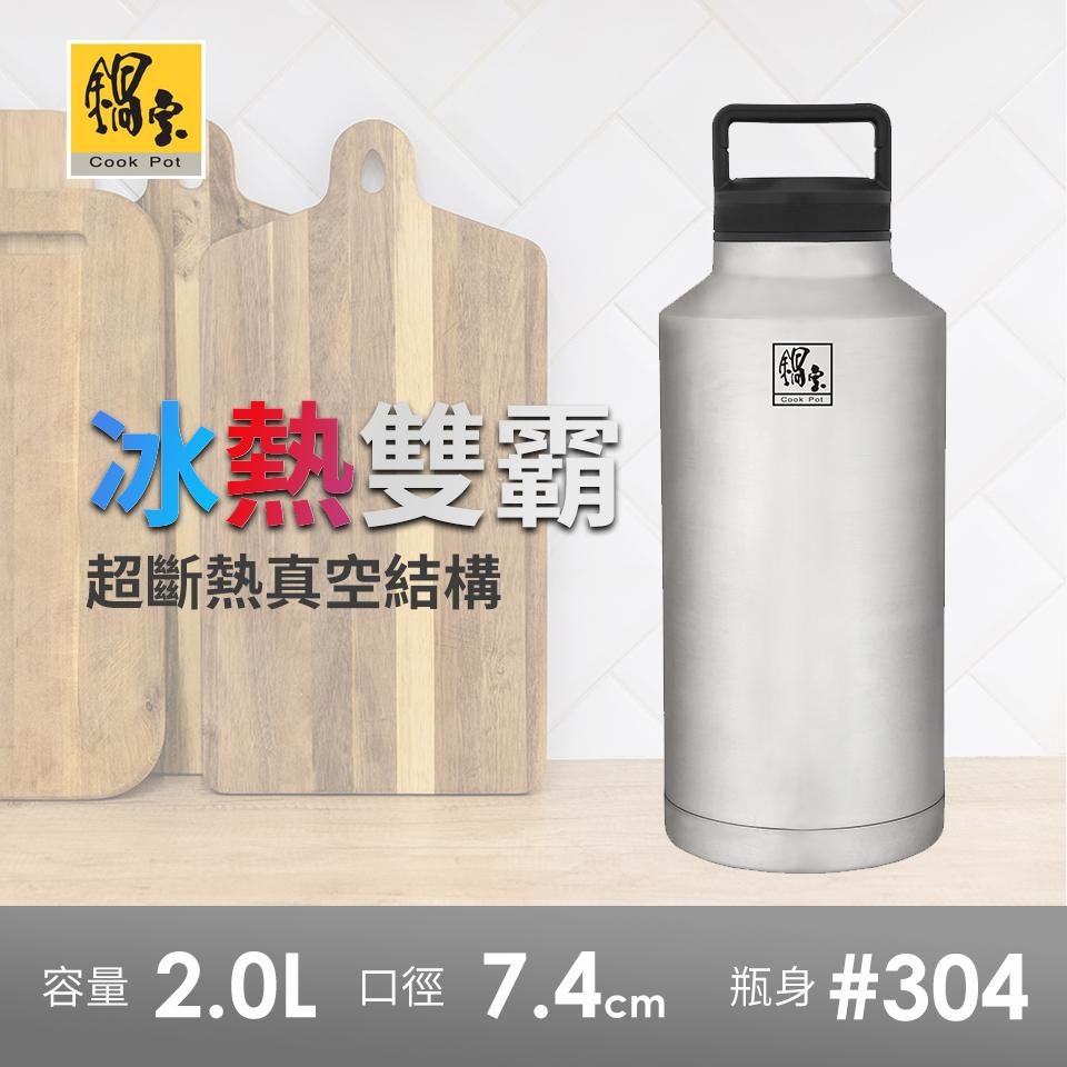 锅宝2L冰热双霸壶(VB-72000-S)